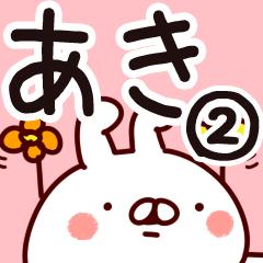 【あき】専用2