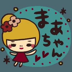 ◆まあちゃんが毎日使える名前スタンプ◆
