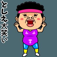 ダンシング★としえ★ 名前スタンプ