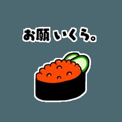 だじゃれスタンプ【寿司】
