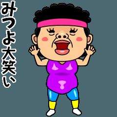 ダンシング★みつよ★ 名前スタンプ