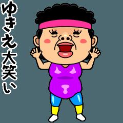 ダンシング★ゆきえ★ 名前スタンプ