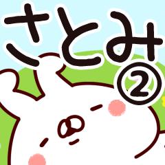 【さとみ】専用2