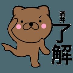 【酒井】が使う主婦が作ったデカ文字ネコ