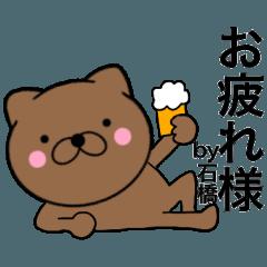 【石橋】が使う主婦が作ったデカ文字ネコ