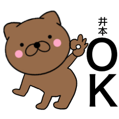 【井本】が使う主婦が作ったデカ文字ネコ