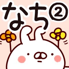 【なち】専用2