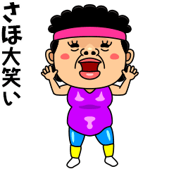 ダンシング★さほ★ 名前スタンプ