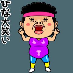 ダンシング★ひな★ 名前スタンプ