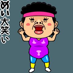 ダンシング★めい★ 名前スタンプ