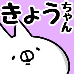 【きょうちゃん】専用