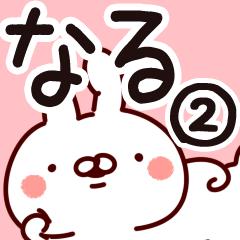 【なる】専用2