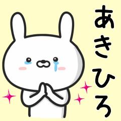 【あきひろ】が使うウサギ