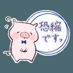 きちんと敬語 ブタ編
