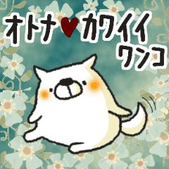 [LINEスタンプ] オトナ♥カワイイ~しっぽを振るワンコ編~
