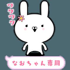 なお☆ナオちゃん専用の動く女子スタンプ