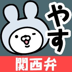 【やす】の関西弁の名前スタンプ