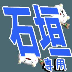 ★S級の石垣さん★専用