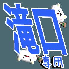 ★S級の滝口さん★専用