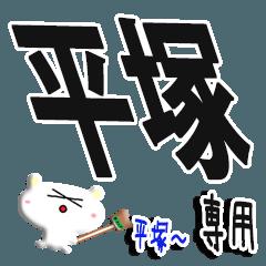 ★S級の平塚さん★専用