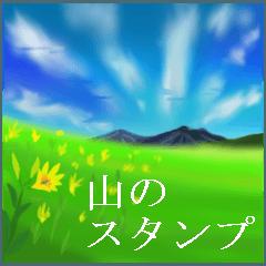 [LINEスタンプ] 山のスタンプ 1