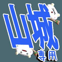 ★S級の山城さん★専用