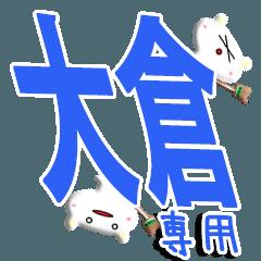 ★S級の大倉さん★専用