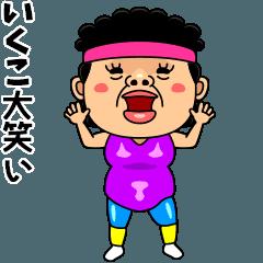 ダンシング★いくこ★ 名前スタンプ