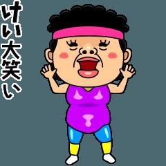 ダンシング★けい★ 名前スタンプ
