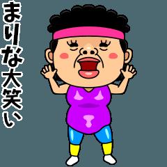 ダンシング★まりな★ 名前スタンプ