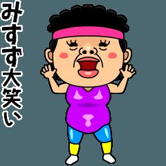 ダンシング★みすず★ 名前スタンプ