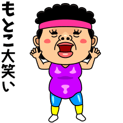 ダンシング★もとこ★ 名前スタンプ