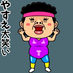 ダンシング★やすえ★ 名前スタンプ