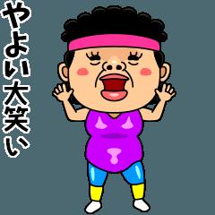 ダンシング★やよい★ 名前スタンプ