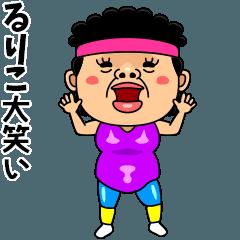 ダンシング★るりこ★ 名前スタンプ