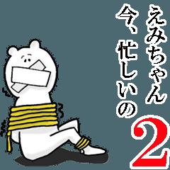 えみちゃんが使う名前スタンプ 2