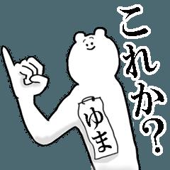 ゆまちゃんが使う名前スタンプ