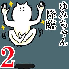ゆみちゃんが使う名前スタンプ 2