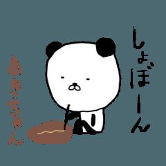 あきちゃん専用スタンプ(パンダ)
