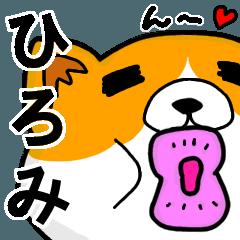 [LINEスタンプ] ひろみより愛を込めて(名前スタンプ・猫)