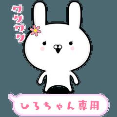 ひろ☆ヒロちゃん専用の動く女子スタンプ
