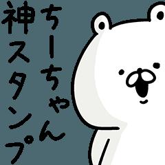 ちーちゃん神スタンプ