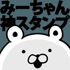 みーちゃん神スタンプ