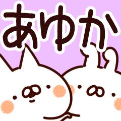 【あゆか】専用