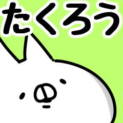 【たくろう】専用