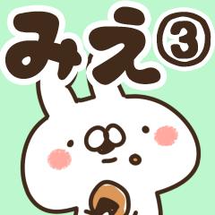 【みえ】専用3