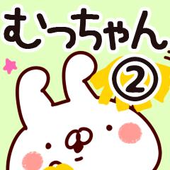 【むっちゃん】専用2