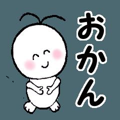 【おかん】専用のスタンプ