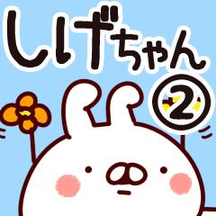 【しげちゃん】専用2