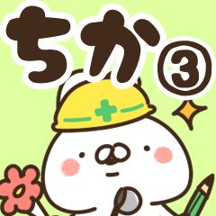 【ちか】専用3